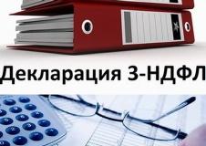 Заполнение декларации 3-НДФЛ на вычет - имущественный, на детей, социальный, доходы, срок сдачи
