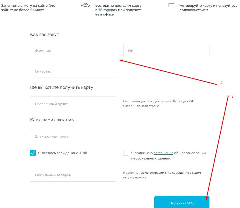 Онлайн заявка и оформление