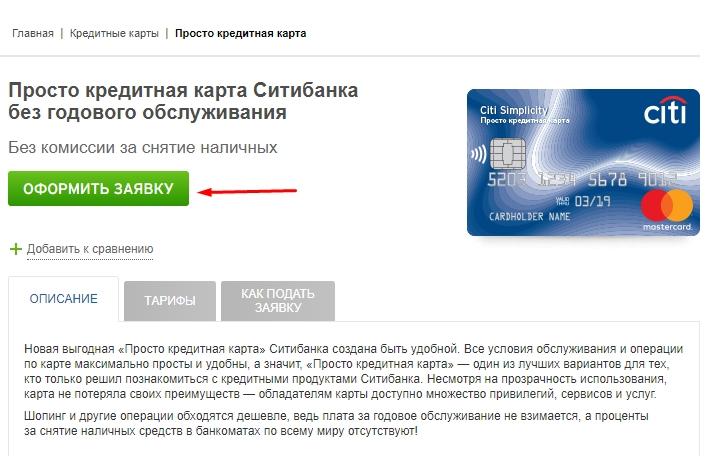 Заявка онлайн и требования к заемщику