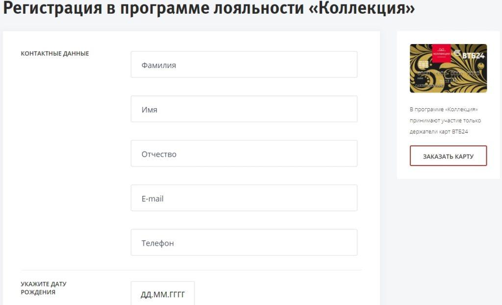 Регистрация и вход в личный кабинет «Коллекции» от ВТБ