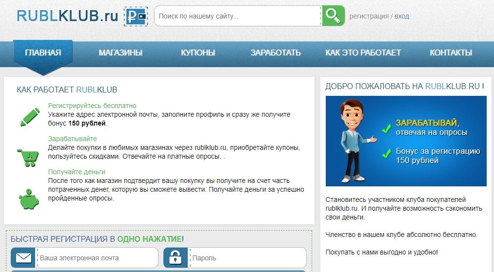 «Rublklub.ru»
