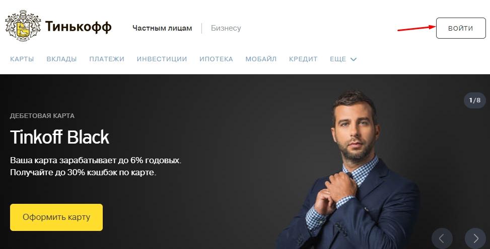 https://www.tinkoff.ru/