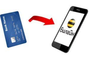 Положить деньги на Билайн при помощи банковской карты