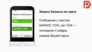узнать баланс карты сбербанка по смс