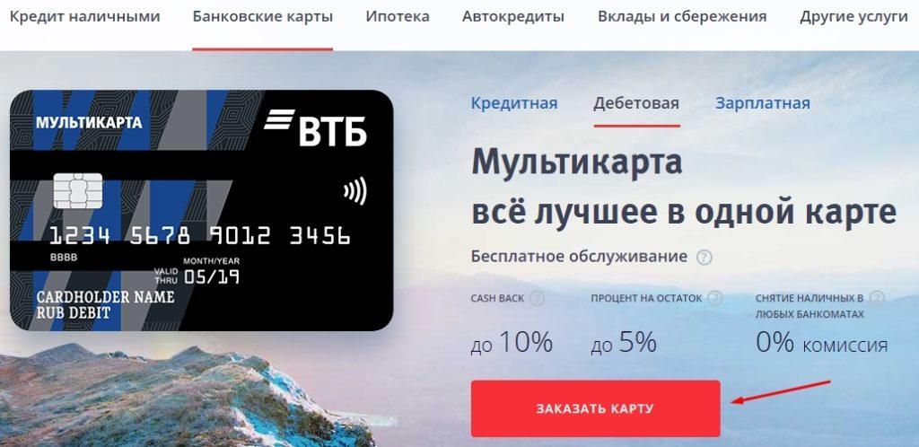 Дебетовые карты ВТБ 24