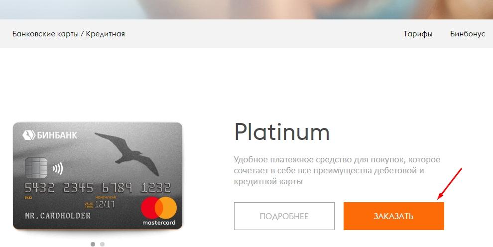 бинбанк заявка на кредитную карту