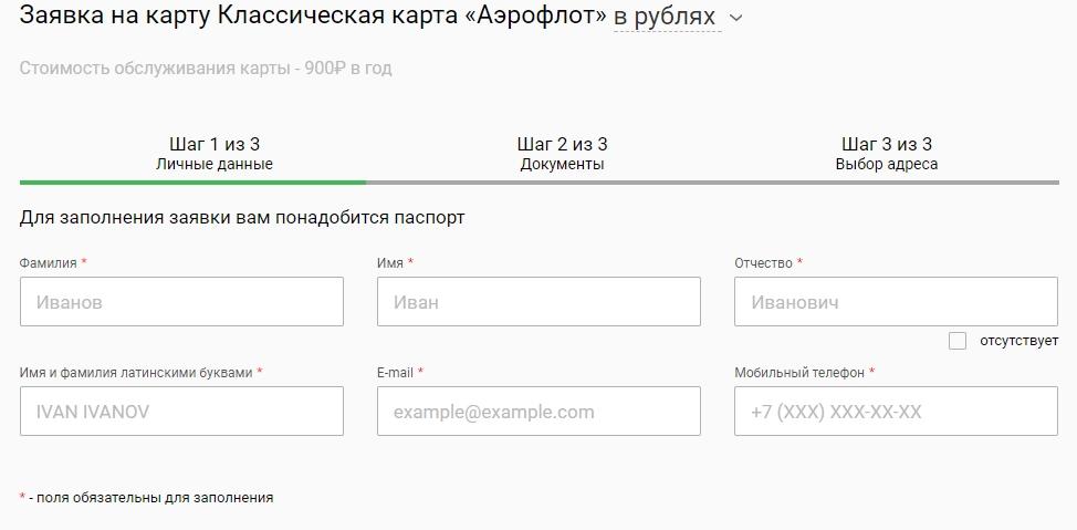 Как оформить карту онлайн