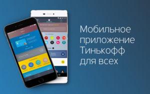 Приложение банк Тинькофф на мобильном - как скачать, установить и использовать?
