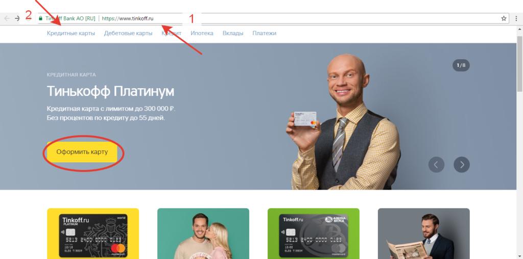 Тинькофф банк кредитная карта - онлайн заявка