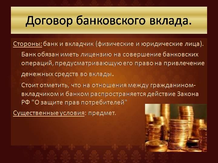 Договор банковского вклада и банковского счета
