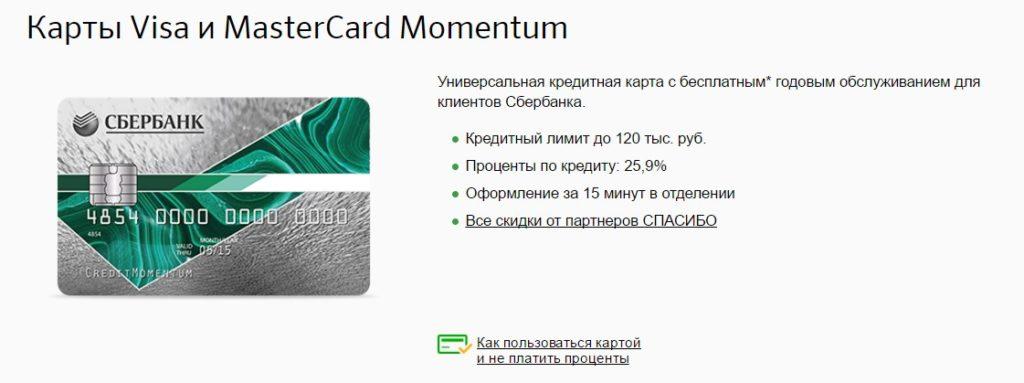 бесплатная карта сбербанка моментум