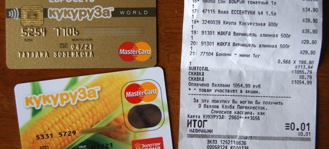 Пример оплаты покупок бонусами с карты Кукуруза