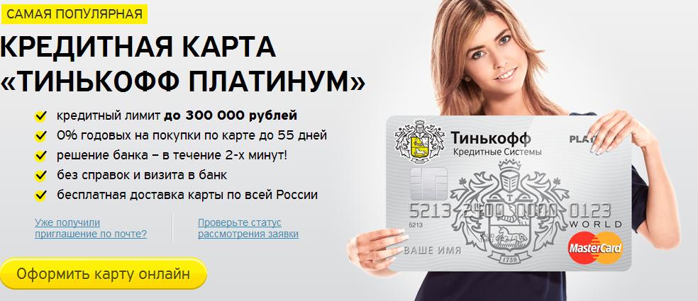 Банк Тинькофф кредитные карты: условия и проценты