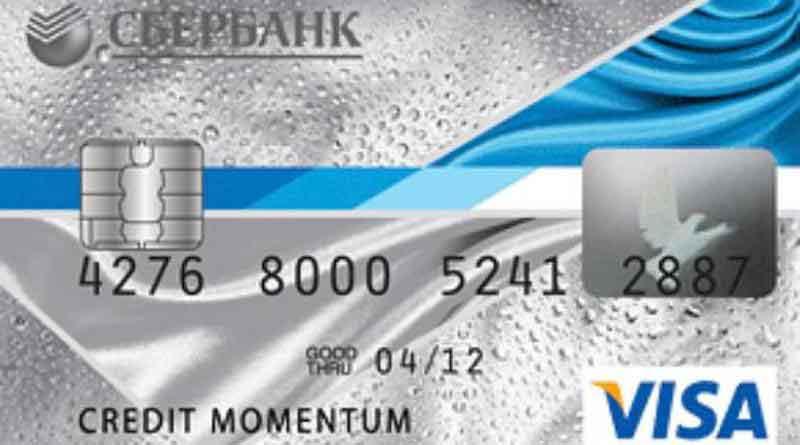 сбербанк кредит - моментум карта