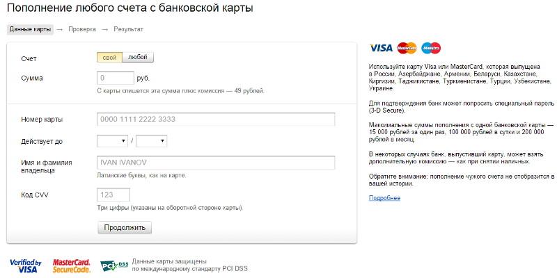 Как положить деньги наЯндекс кошелек с банковской карты
