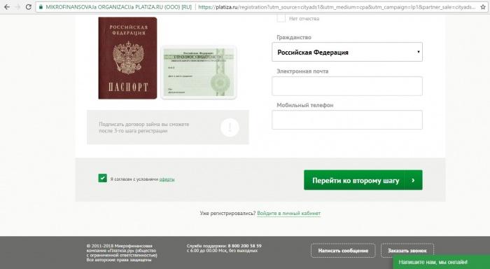 platiza ru вход в личный кабинет