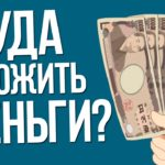 ТОП-5 альтернатив депозиту - куда выгодно вложить деньги физлицу?