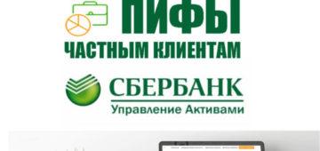сбербанк управление активами ПИФы