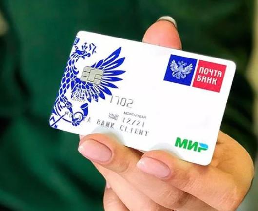 почта банк карты для пенсионеров