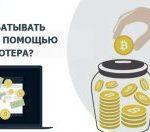 как заработать биткоины с помощью компьютера, что такое Bitcoin простыми словами, текущий курс к рублю.