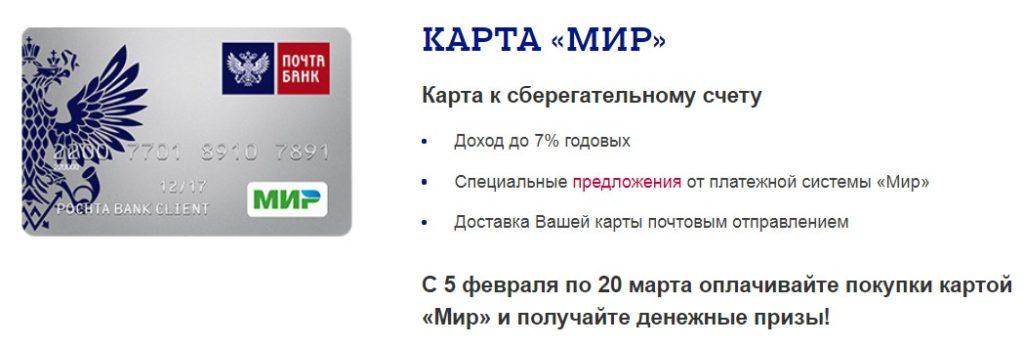 почта банк дебетовая карта условия
