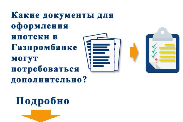 Требования кзаемщику, документы