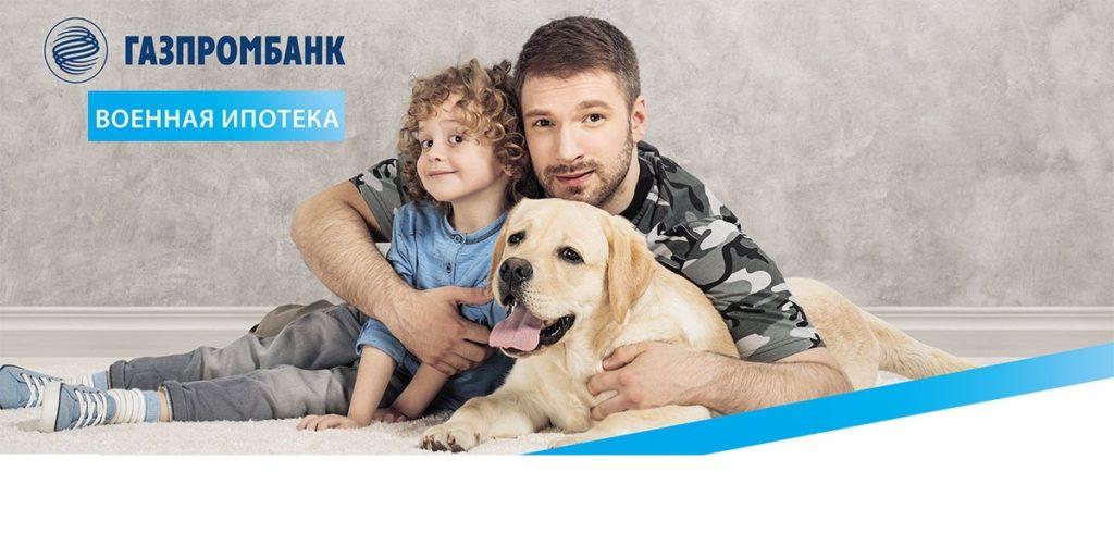 газпромбанк ипотека для сотрудников газпрома