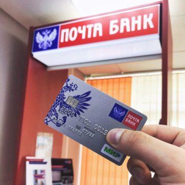 Плюсы и минусы пенсионной карты МИР от Почта-Банка: условия и проценты, отзывы пенсионеров