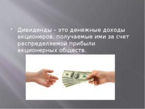 Что такое дивиденды простыми словами: что признается дивидендом, какой доход, размеры, сроки выплаты