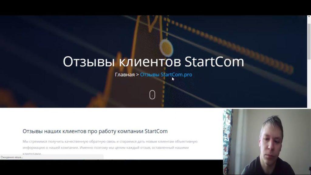 Зачто Startcom pro платит деньги исколько