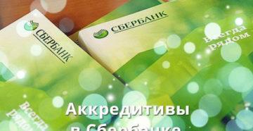 аккредитивный счет в сбербанке при покупке квартиры