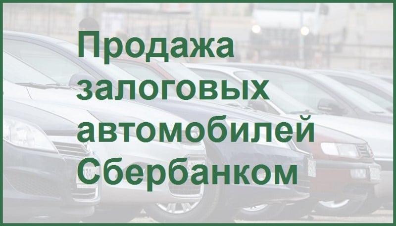 Альфа банк продажа залоговых автомобилей деньги под залог недвижимости от частного лица в самаре