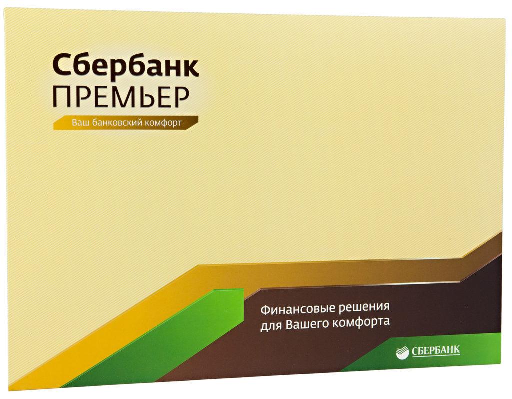 формат обслуживания сбербанк премьер