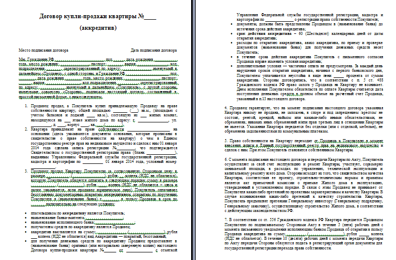 договор аккредитива сбербанк образец