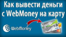 вывод денег с Вебмани на карту Сбербанка