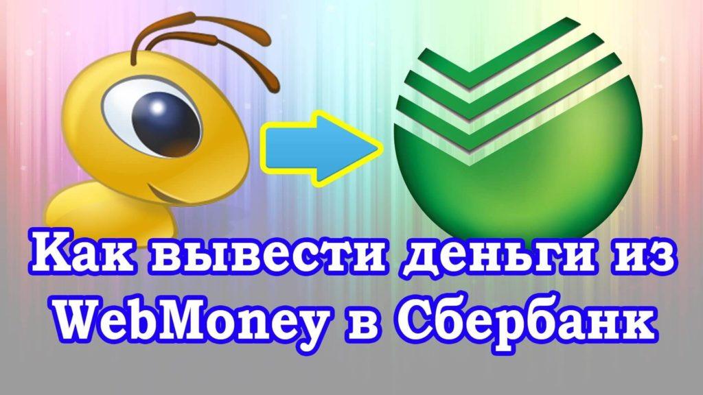 вывод средств с Webmoney на карту Сбербанка