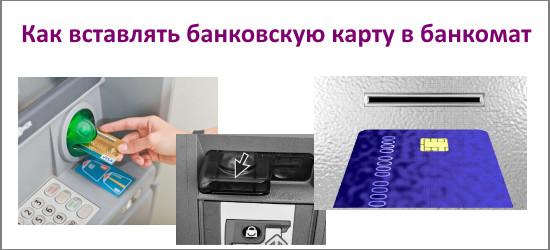 как вставить карточку в банкомат