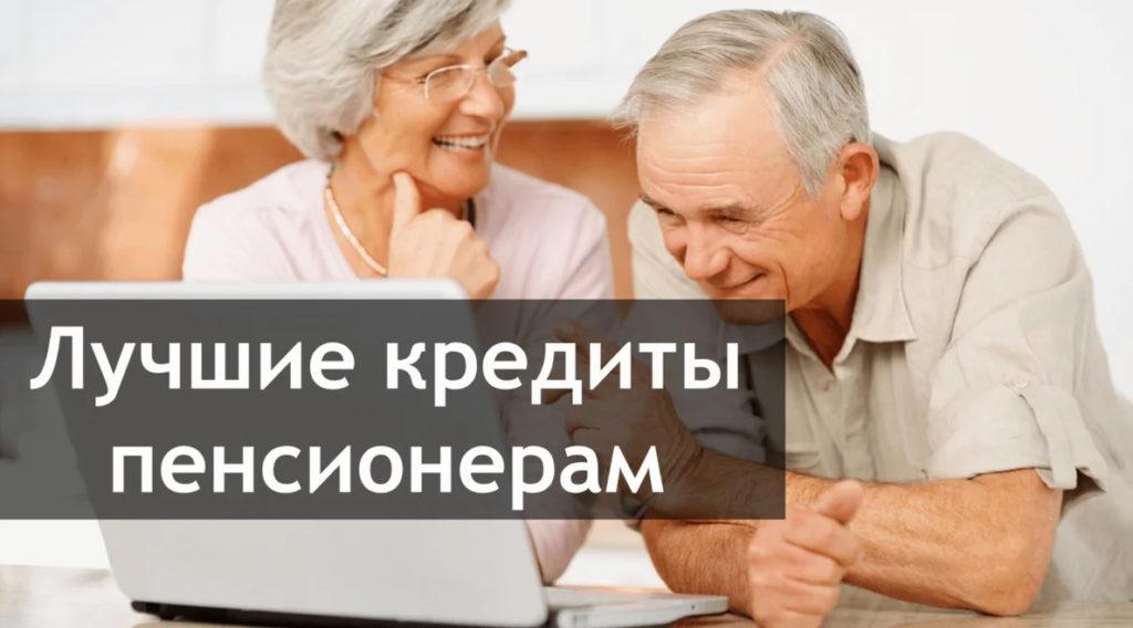 максимальный возраст для кредита