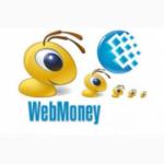 Проверенный способ, как вывести деньги с Вебмани на карту Сбербанка