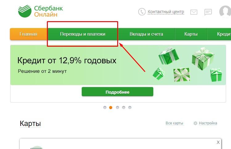 Как оплатить рассрочку Кари Финмолл через Сбербанк Онлайн банковским реквизитам