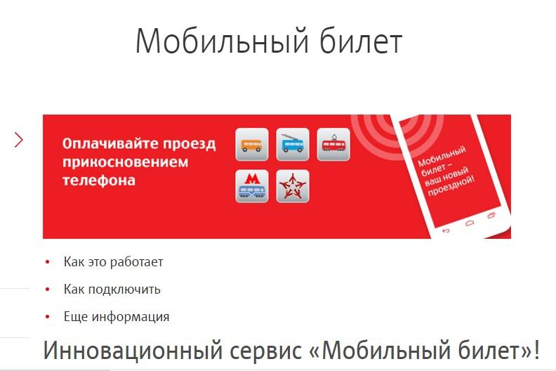 Мобильный билет по Москве от МТС