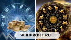 Денежный гороскоп на июль 2020 года по знакам зодиака: какие знаки зодиака разбогатеют