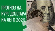 Курс доллара в России — прогноз на июнь-июль 2020 года: ждать ли девальвации рубля