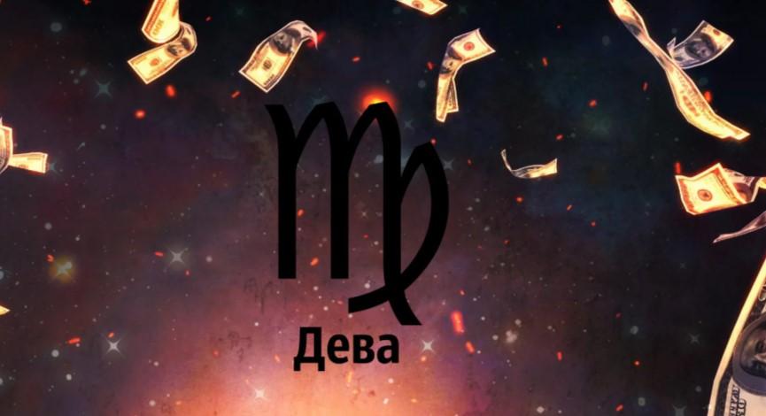 Финансовый гороскоп для девы на июль
