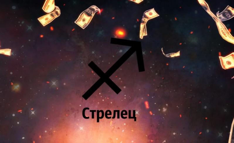 Финансовый гороскоп для стрельцов на июль