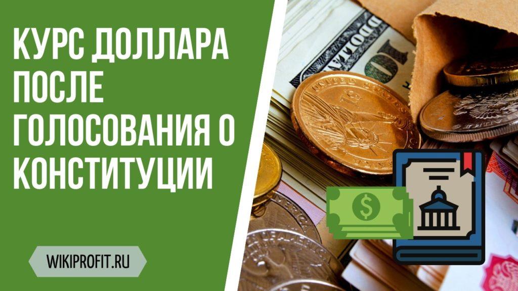 курс доллара конституция