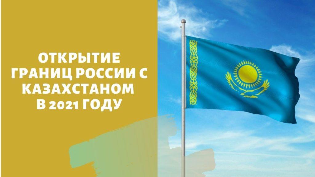 Открыли ли границу с Россией и Казахстаном