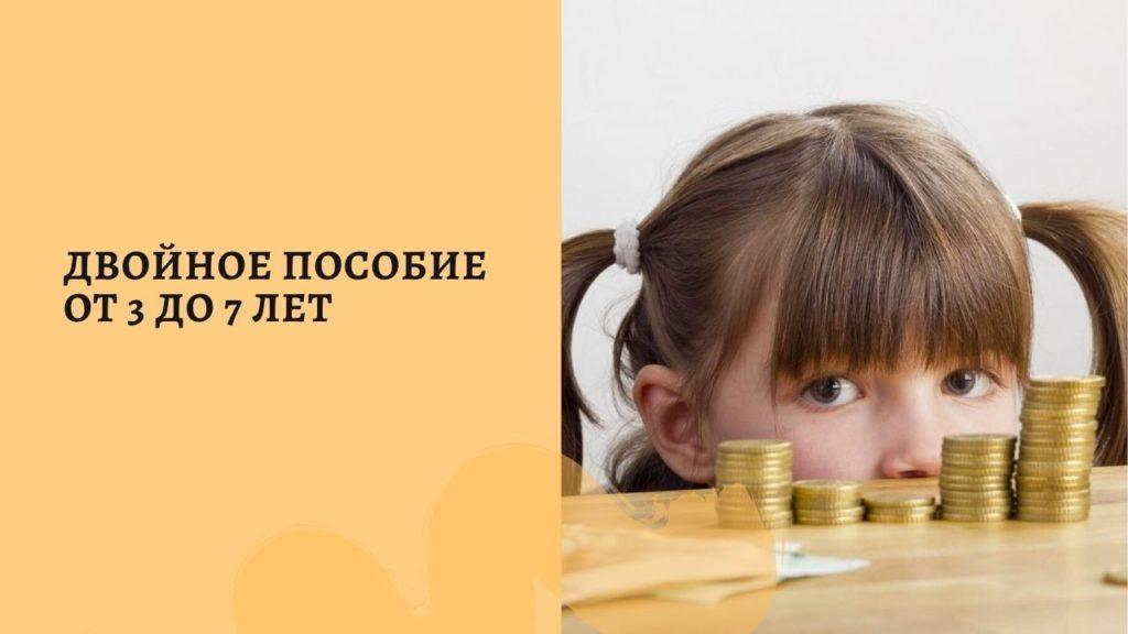 двойное пособие на детей от 3 до 7 лет