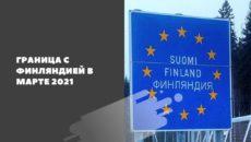 Откроют ли границу с Финляндией в марте 2021