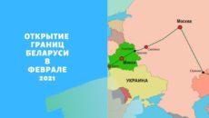 Открытие границ Беларуси в феврале 2021
